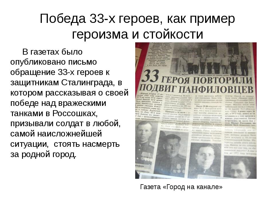 Победа 33-х героев, как пример героизма и стойкости В газетах было опубликова...