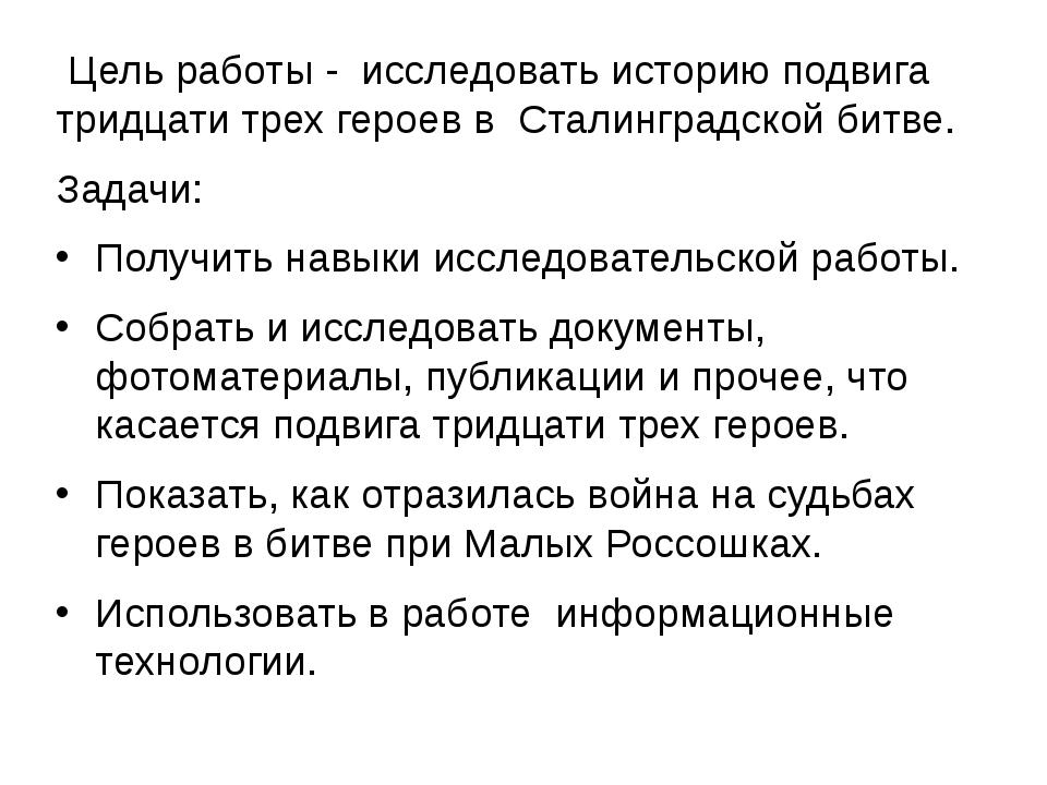 Цель работы - исследовать историю подвига тридцати трех героев в Сталинградс...