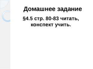 Домашнее задание §4.5 стр. 80-83 читать, конспект учить.