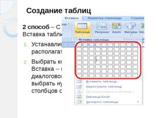 Создание таблиц 2 способ – С помощью диалогового окна Вставка таблицы Устанав
