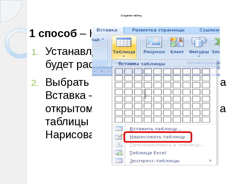 Создание таблиц 1 способ – Нарисовать таблицу Устанавливаем курсор туда, где...