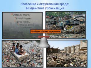 Население и окружающая среда: воздействие урбанизации ¾ общего объёма загрязн