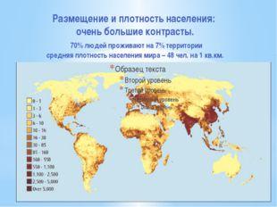 Размещение и плотность населения: очень большие контрасты. 70% людей проживаю