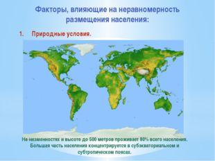 Факторы, влияющие на неравномерность размещения населения: 1. Природные у