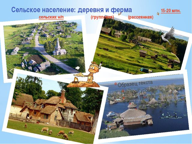 Сельское население: деревня и ферма 15-20 млн. сельских н/п (групповая) (расс...