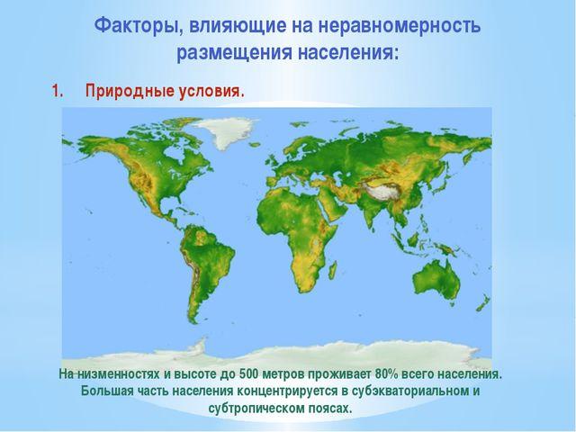Факторы, влияющие на неравномерность размещения населения: 1. Природные у...