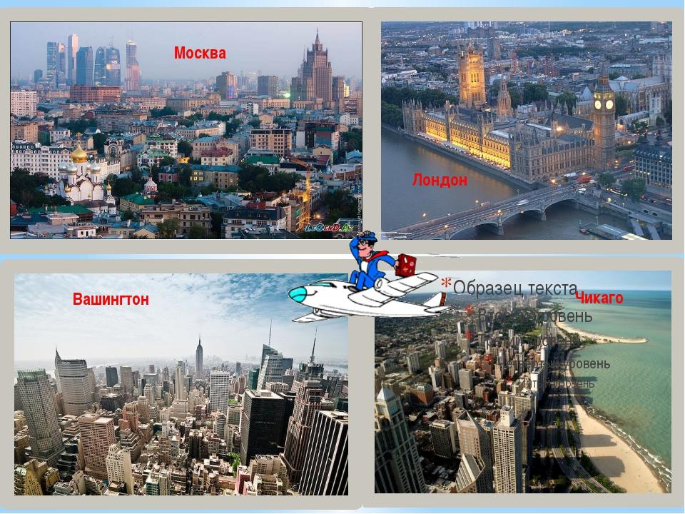 Чикаго Лондон Вашингтон Москва