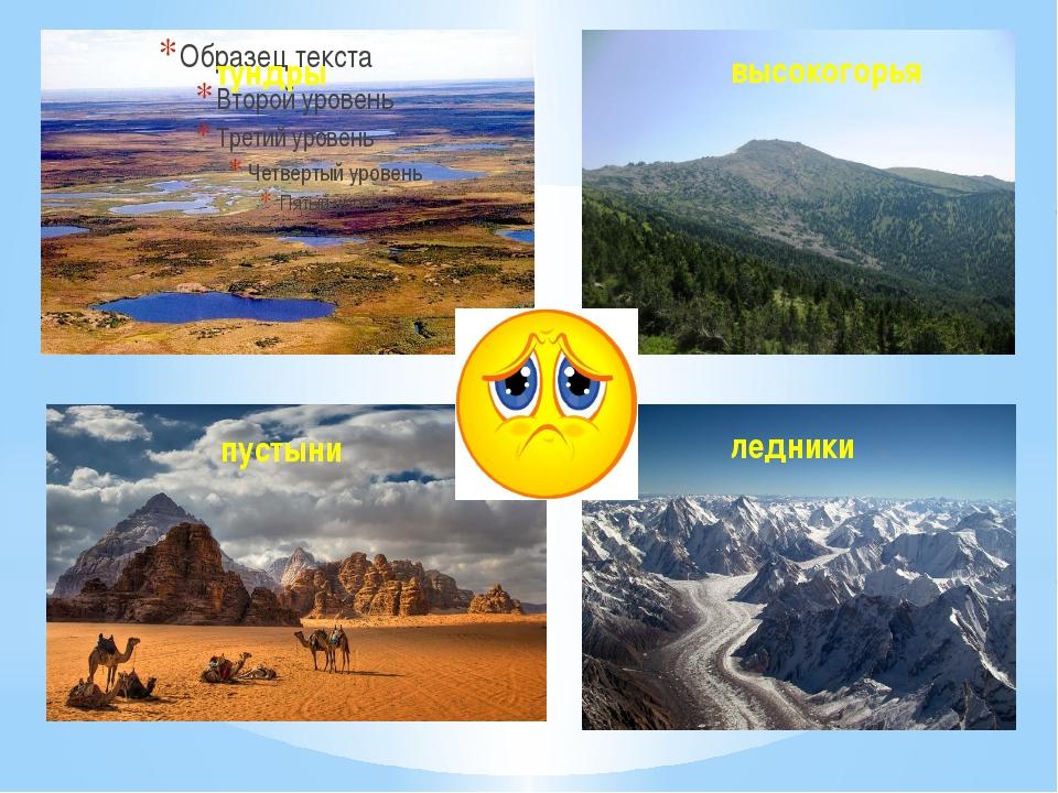 высокогорья тундры пустыни ледники