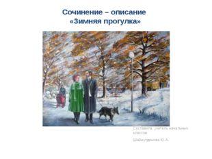 Сочинение – описание «Зимняя прогулка» Составила учитель начальных классов Ша