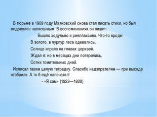 В тюрьме в 1909 году Маяковский снова стал писать стихи, но был недоволен на