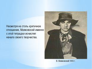 Несмотря на столь критичное отношение, Маяковский именно с этой тетрадки исчи