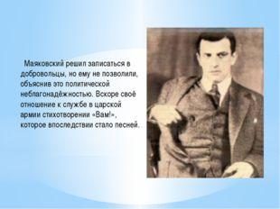 Маяковский решил записаться в добровольцы, но ему не позволили, объяснив это