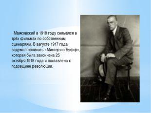 Маяковский в1918 годуснимался в трёх фильмах по собственным сценариям. В а