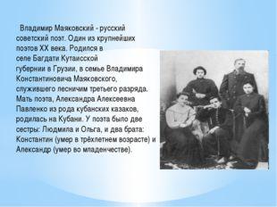 Владимир Маяковский - русский советский поэт. Один из крупнейших поэтов XX в
