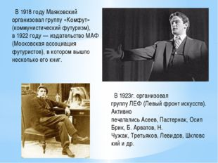 В 1918 году Маяковский организовал группу «Комфут» (коммунистический футуриз