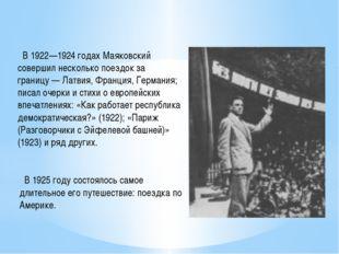 В 1922—1924 годах Маяковский совершил несколько поездок за границу—Латвия,
