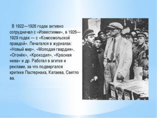 В 1922—1926 годах активно сотрудничал с «Известиями», в 1926—1929 годах— с