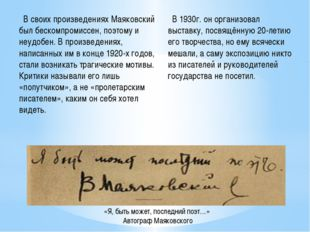 В своих произведениях Маяковский был бескомпромиссен, поэтому и неудобен. В