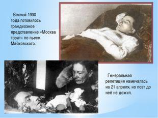 Весной 1930 годаготовилось грандиозное представление «Москва горит» по пьес