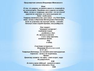 Предсмертная записка Владимира Маяковского Всем В том, что умираю, не вините