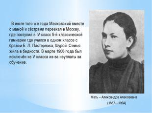 В июле того же года Маяковский вместе с мамой и сёстрами переехал вМоскву,