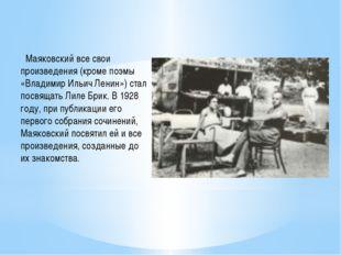 Маяковский все свои произведения (кроме поэмы «Владимир Ильич Ленин») стал п