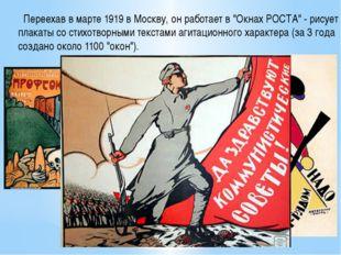 """Переехав в марте 1919 в Москву, он работает в """"Окнах РОСТА"""" - рисует плакаты"""