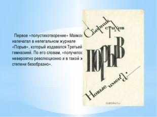 Первое «полустихотворение» Маяковский напечатал в нелегальном журнале «Порыв