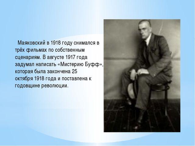 Маяковский в1918 годуснимался в трёх фильмах по собственным сценариям. В а...
