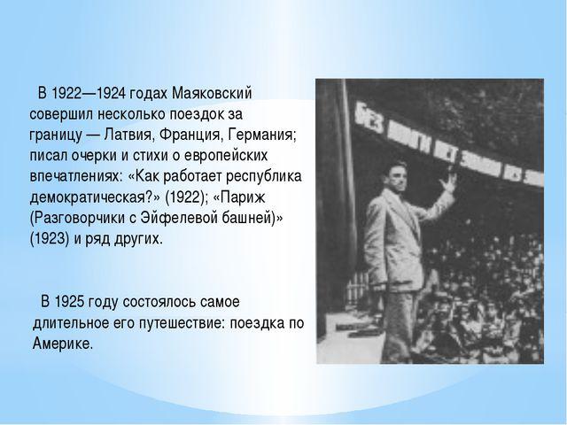 В 1922—1924 годах Маяковский совершил несколько поездок за границу—Латвия,...
