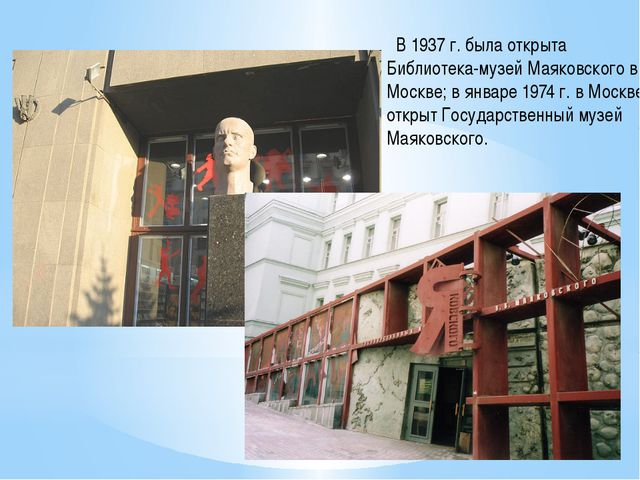 В 1937 г. была открыта Библиотека-музей Маяковского в Москве; в январе 1974...
