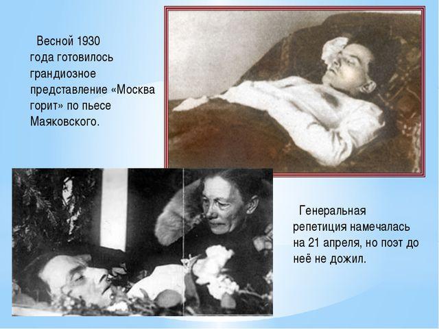 Весной 1930 годаготовилось грандиозное представление «Москва горит» по пьес...