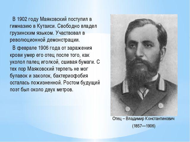 В 1902 году Маяковский поступил в гимназию в Кутаиси. Свободно владел грузин...