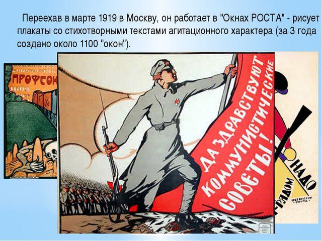 """Переехав в марте 1919 в Москву, он работает в """"Окнах РОСТА"""" - рисует плакаты..."""