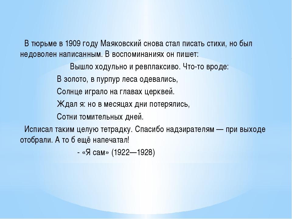В тюрьме в 1909 году Маяковский снова стал писать стихи, но был недоволен на...