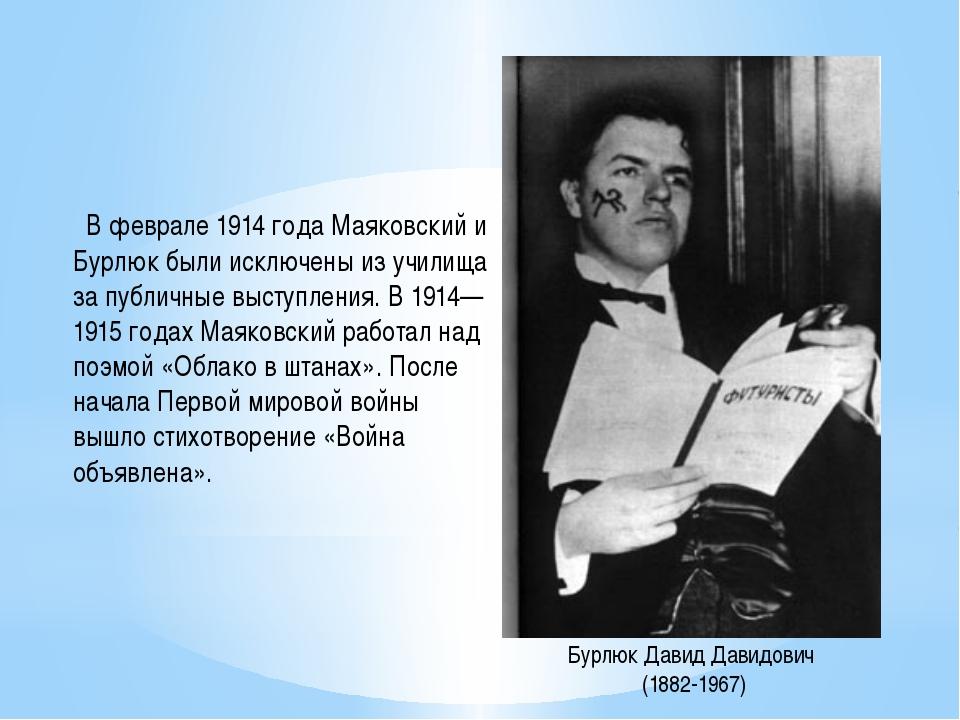 В феврале 1914 года Маяковский и Бурлюк были исключены из училища за публичн...