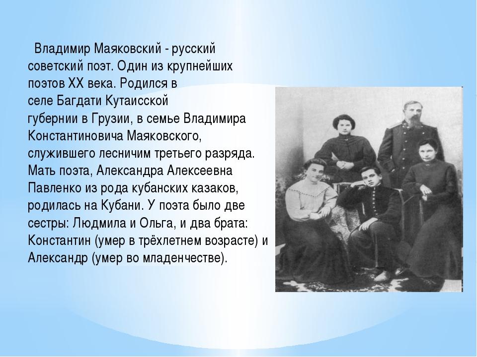 Владимир Маяковский - русский советский поэт. Один из крупнейших поэтов XX в...