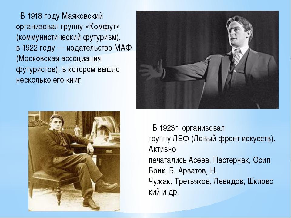 В 1918 году Маяковский организовал группу «Комфут» (коммунистический футуриз...