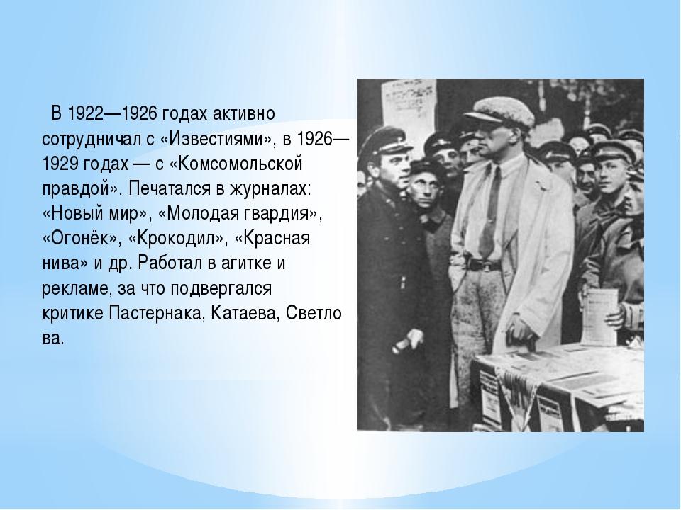 В 1922—1926 годах активно сотрудничал с «Известиями», в 1926—1929 годах— с...