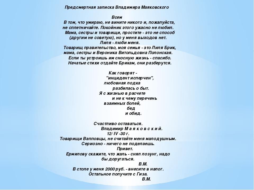 Предсмертная записка Владимира Маяковского Всем В том, что умираю, не вините...