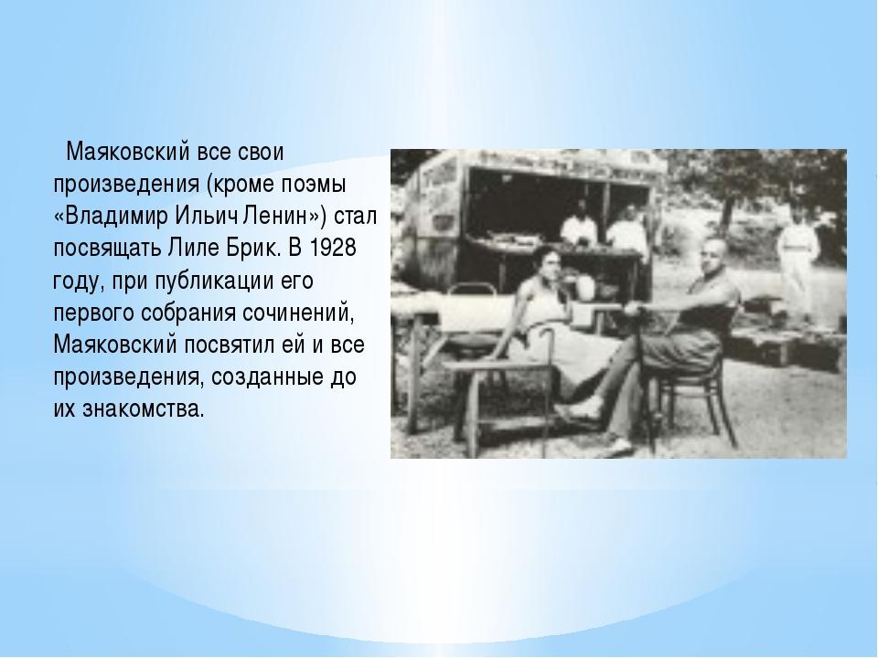 Маяковский все свои произведения (кроме поэмы «Владимир Ильич Ленин») стал п...
