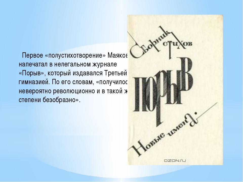 Первое «полустихотворение» Маяковский напечатал в нелегальном журнале «Порыв...