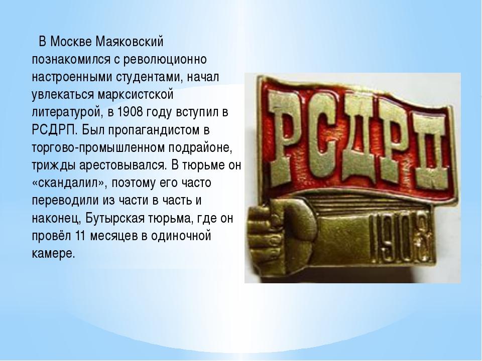 В Москве Маяковский познакомился с революционно настроенными студентами, нач...