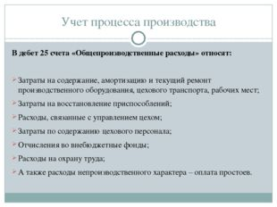 Учет процесса производства В дебет 25 счета «Общепроизводственные расходы» от
