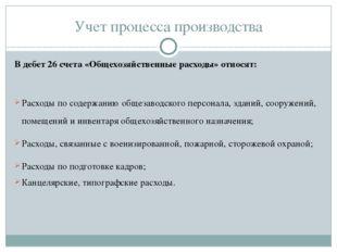 Учет процесса производства В дебет 26 счета «Общехозяйственные расходы» относ