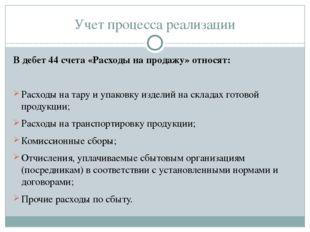 Учет процесса реализации В дебет 44 счета «Расходы на продажу» относят: Расхо