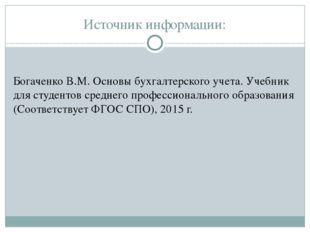 Источник информации: Богаченко В.М. Основы бухгалтерского учета. Учебник для