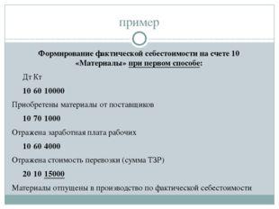 пример Формирование фактической себестоимости на счете 10 «Материалы» при пер