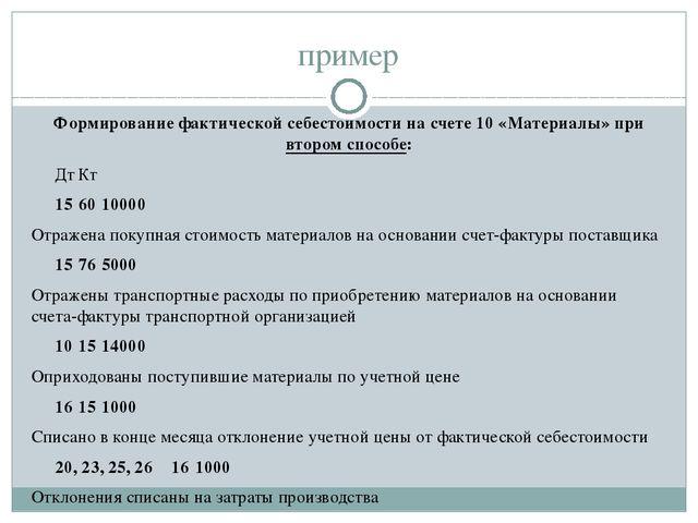 пример Формирование фактической себестоимости на счете 10 «Материалы» при вто...