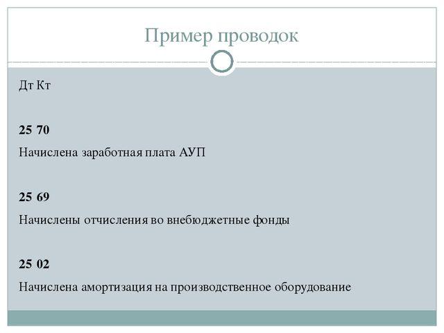 Пример проводок ДтКт 2570 Начислена заработная плата АУП 2569 Начисл...